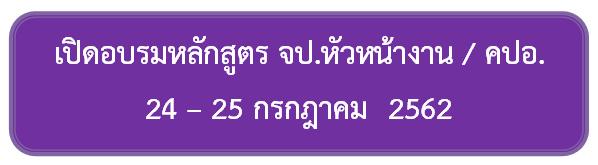 บริษัท สงขลา ไบโอแมส จำกัด เปิดอบรม จป.หัวหน้างาน / คปอ. (24 - 25 ก.ค. 62)