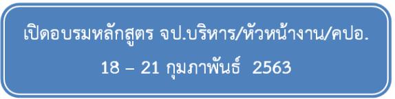 บริษัท สงขลา ไบโอแมส จำกัด อบรมหลักสูตร จป.บริหาร / หัวหน้างาน / คปอ. (18 - 21 ก.พ. 63)